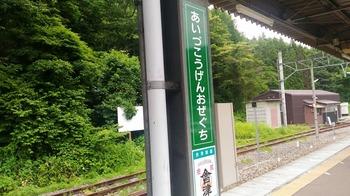 aidukogen_ozeguchi.jpg