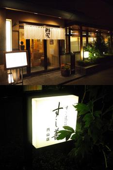 sushizen.jpg
